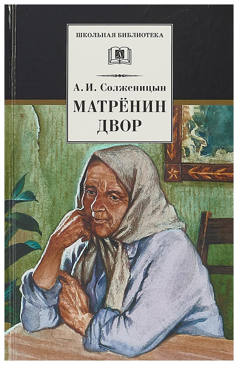 Купить Матренин Двор, Детская литература, Рассказы и повести
