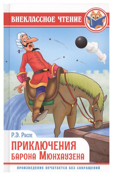Книга Проф-Пресс Распе Р. «Приключения Барона Мюнхаузена»