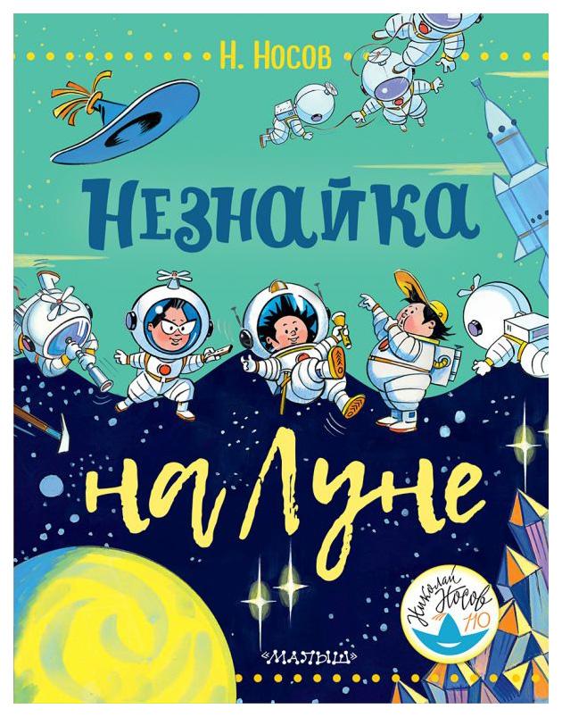 Купить Книга АСТ Носов - детям Незнайка на Луне, Детская художественная литература