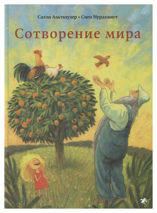 Купить Книга Белая ворона Сотворение мира, Познаем мир