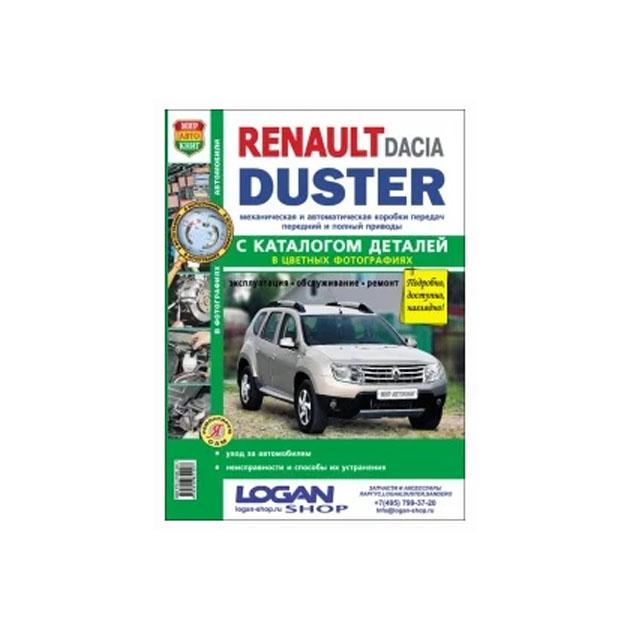 Автомобили Renault Duster с 2011 г. Руководство по эксплуатации, обслуживанию и ремонту... фото