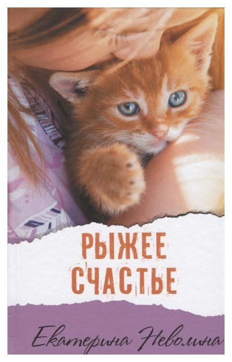 Купить Книга Аквилегия-М Современнная проза. Рыжее счастье, Рассказы и повести