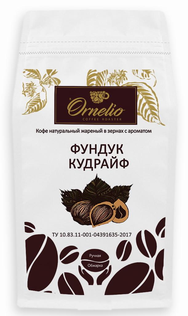 Кофе жареный в зернах Ornelio арабика  с ароматом  фундук кудрайф  1 кг
