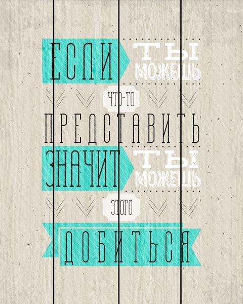 Картина на доске 80x120 Если ты можешь Ekoramka DE-104-587