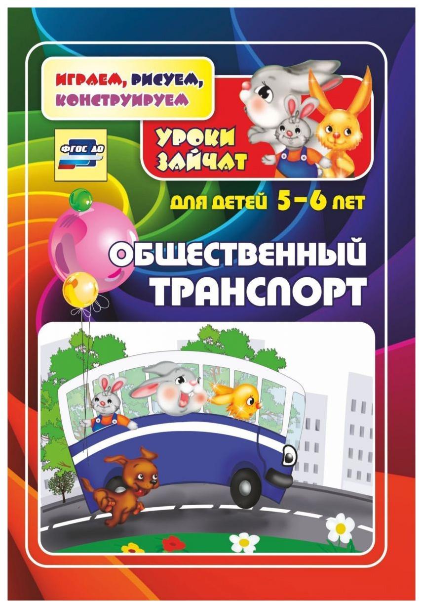 Купить Общественный транспорт. Уроки зайчат: развивающие задания для детей 5-6 лет, Учитель, Обучающие игры
