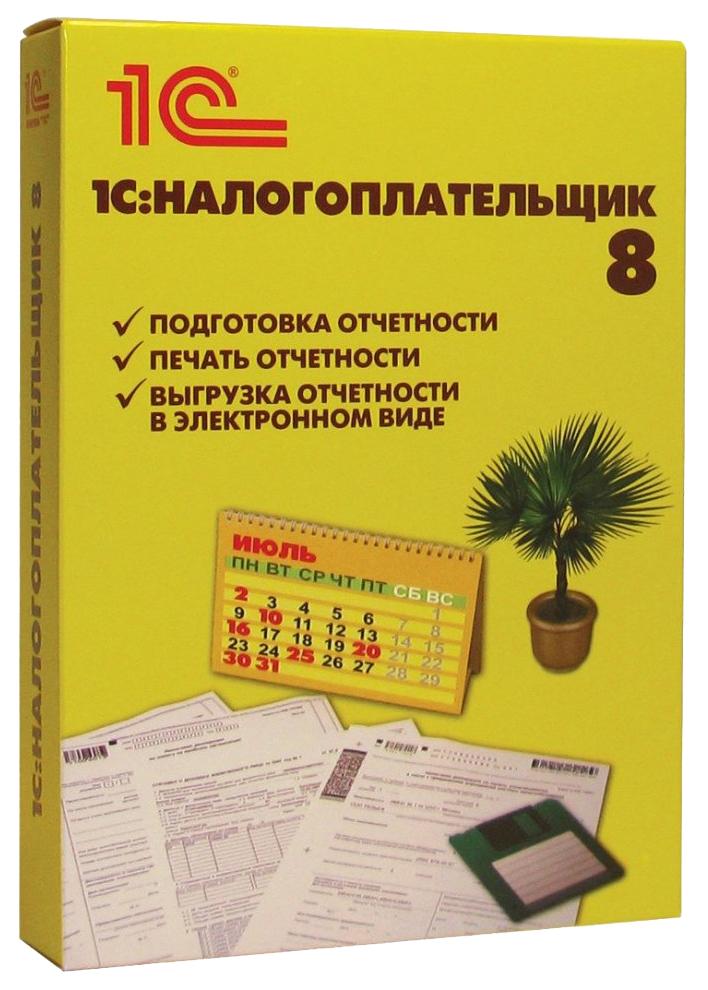 Программное обеспечение 1С Налогоплательщик 8