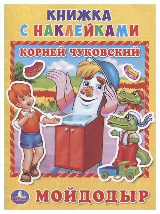 Купить Мойдодыр к. Чуковский (Книжка С наклейками А5), Умка, Книги по обучению и развитию детей