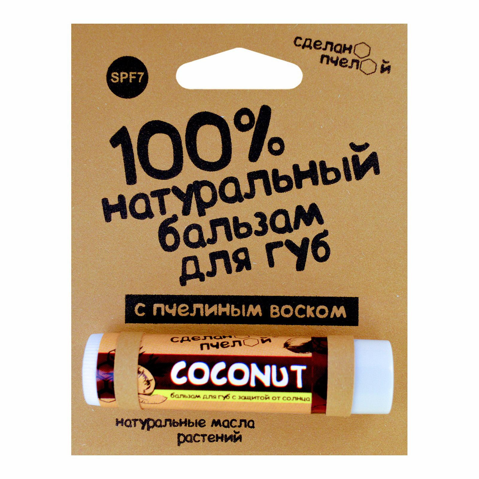 Натуральный бальзам для губ Сделанопчелой с пчелиным воском Cocount SPF7