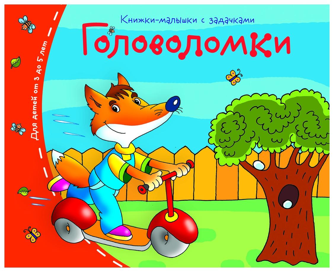 Книга Айрис-пресс Книжки-малышки, Головоломки