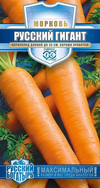 Семена Морковь Русский гигант, 2