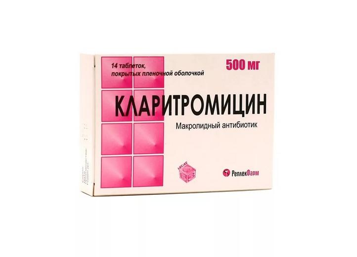Купить Кларитромицин таблетки, покрытые оболочкой 500 мг №14 Реплекфарм, Replekpharm
