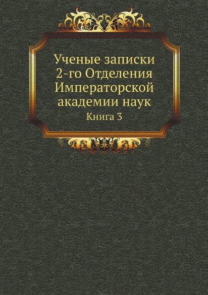 Ученые Записки 2-Го Отделения Императорской Академии наук, книга 3