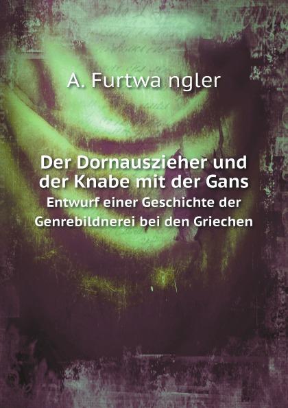 Der Dornauszieher Und Der Knabe Mit Der Gans, Entwurf Einer Geschichte Der Genrebildnerei фото