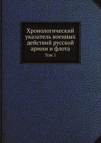 Хронологический Указатель Военных Действий Русской Армии и Флота, том 1