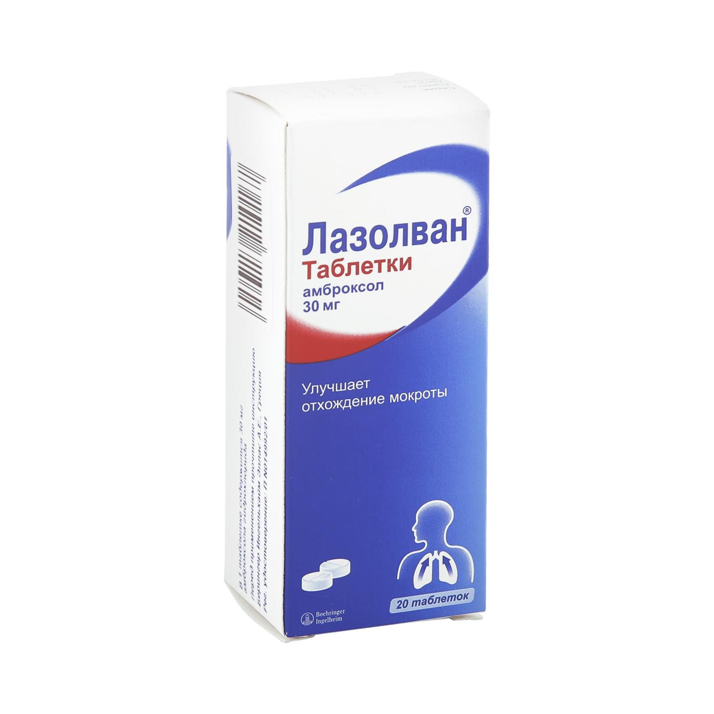 Купить Лазолван таблетки 30 мг 20 шт., Boehringer Ingelheim