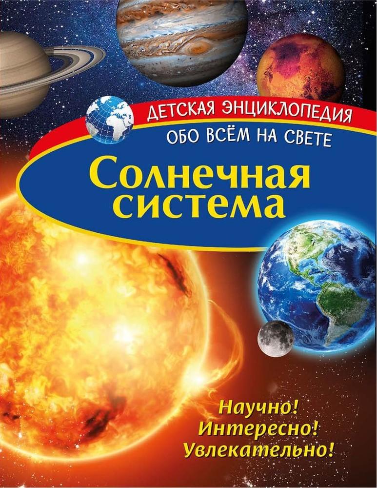 Купить Солнечная система, Детская Энциклопедия. Солнечная Система. Nd Play книга, Космос