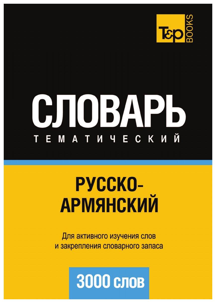 Словарь T#and#P Books Publishing Русско-Армянский тематический Словарь. 3000 Слов