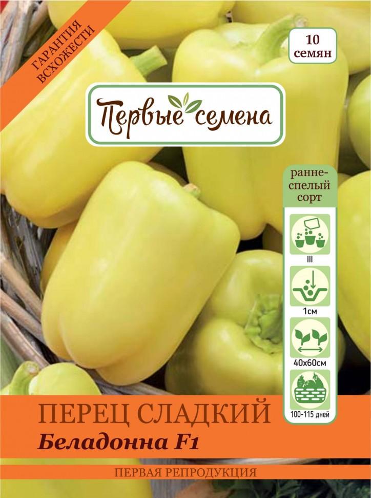 Семена овощей Первые семена Перец сладкий Беладонна