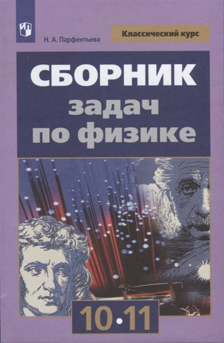 Парфентьева. Сборник Задач по Физике. 10-11 классы. Базовый Уровень