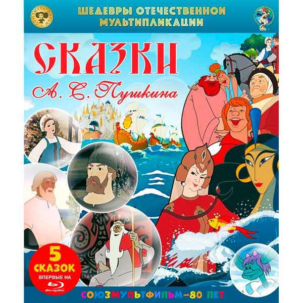 Шедевры отечественной мультипликации Сказки А.С. Пушкина фото