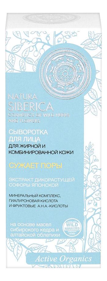 Сыворотка для лица NATURA SIBERICA для жирной и комбинированной кожи 30 мл фото
