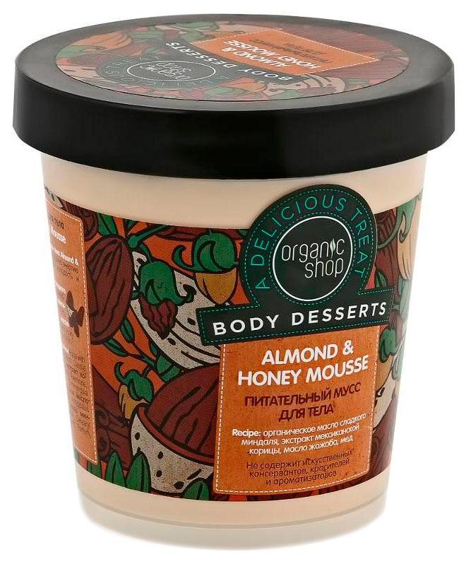 Мусс для тела Organic Shop Almond