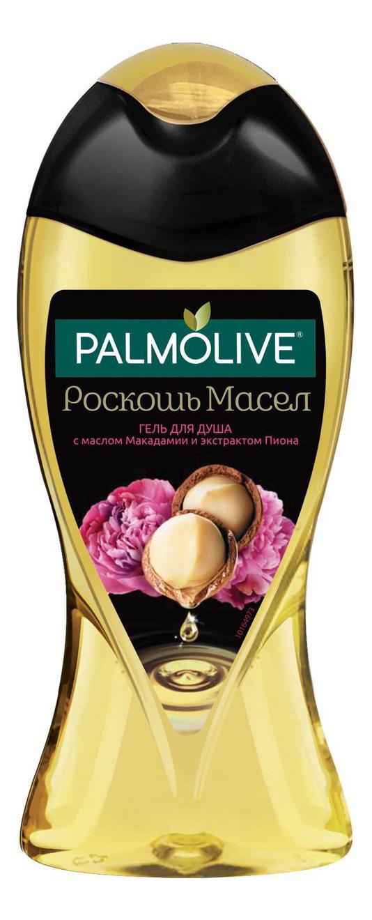 Гель для душа Palmolive Роскошь Масел С маслом макадамии и экстрактом пиона 250 мл,