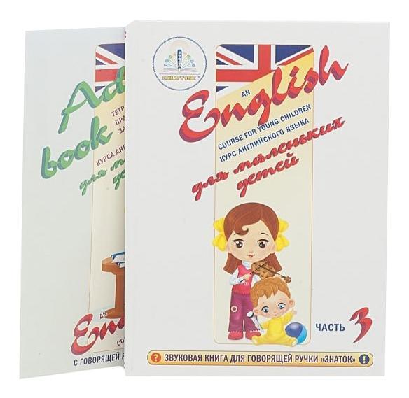 Книжка-Игрушка Знаток курс Английского Языка для Маленьких Детей Ч.3 фото