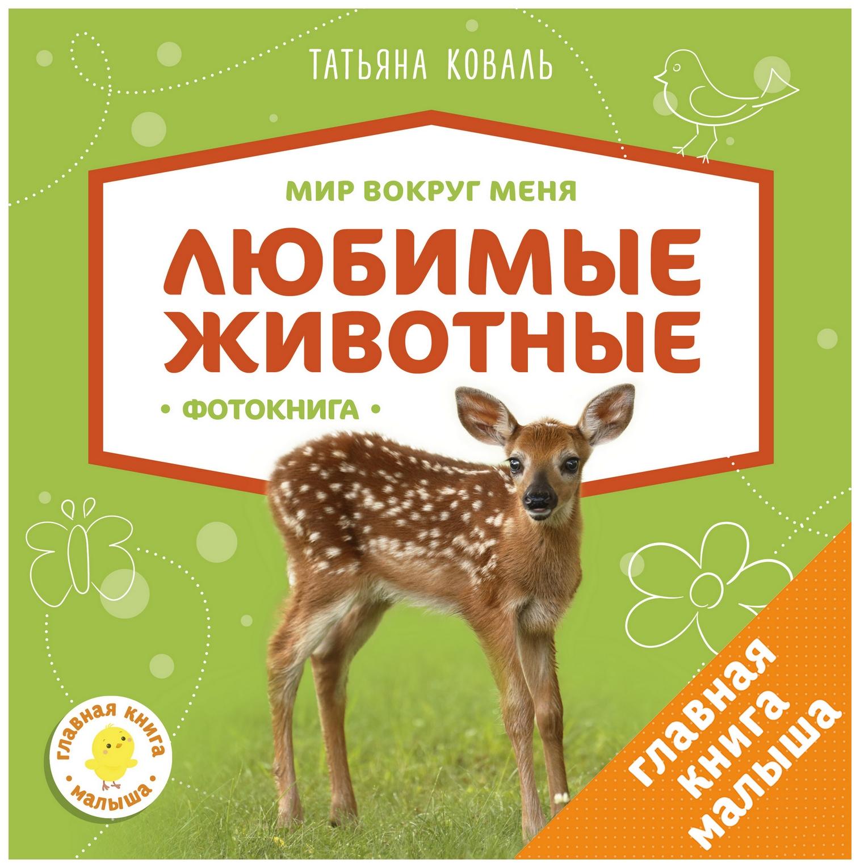 Купить ГКМ, Мир вокруг меня, Любимые животные, Фотокнига, Книга клевер коваль татьяна Мир Вокруг Меня любимые Животные, Clever, Животные и растения