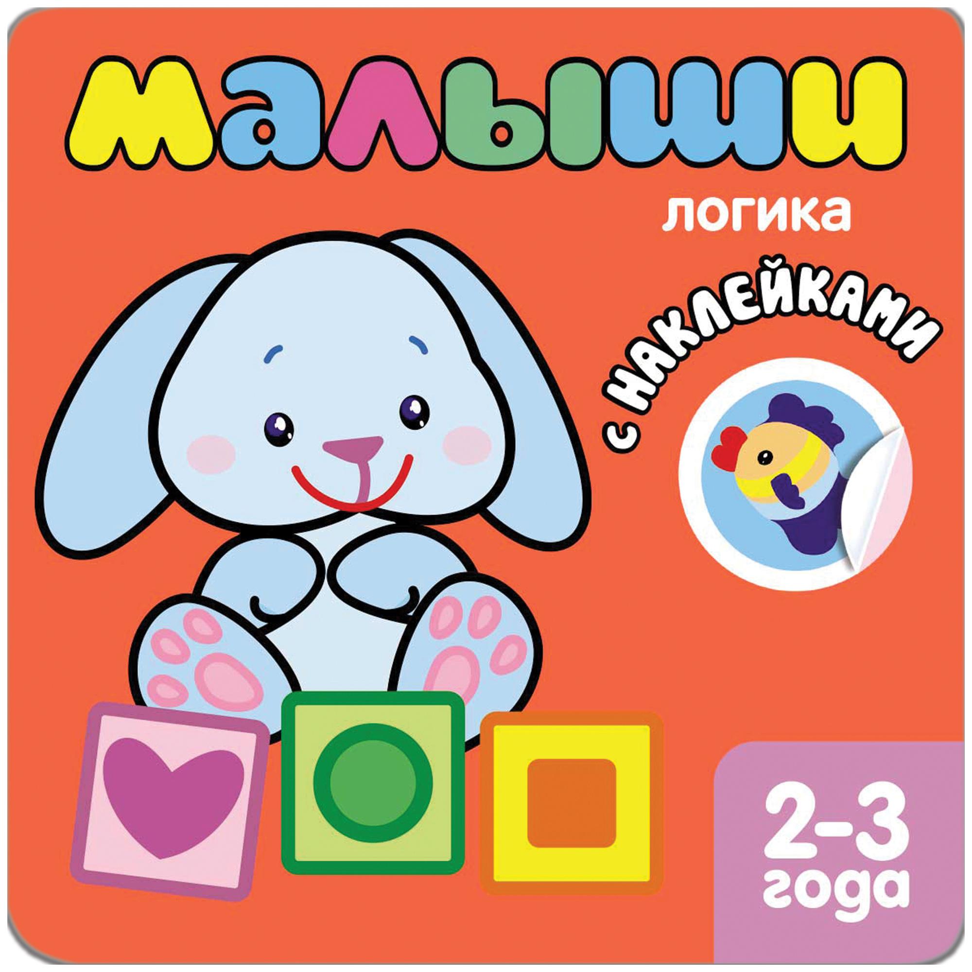 Купить Книга с наклейками для самых маленьких Мозаика-Синтез «Логика», Книги по обучению и развитию детей