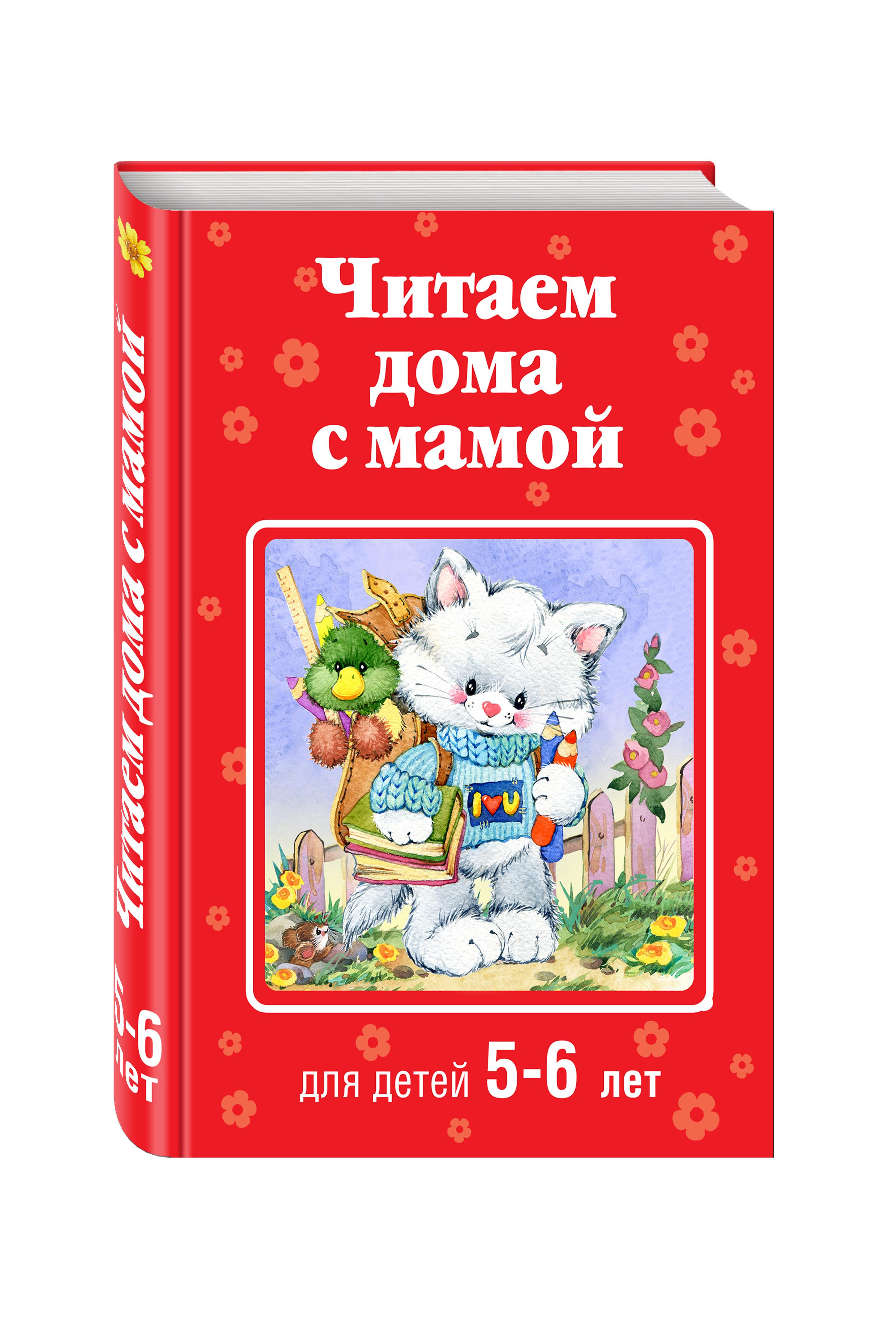 Читаем Дома С Мамой (Для Детей 5-6 лет) Эксмо