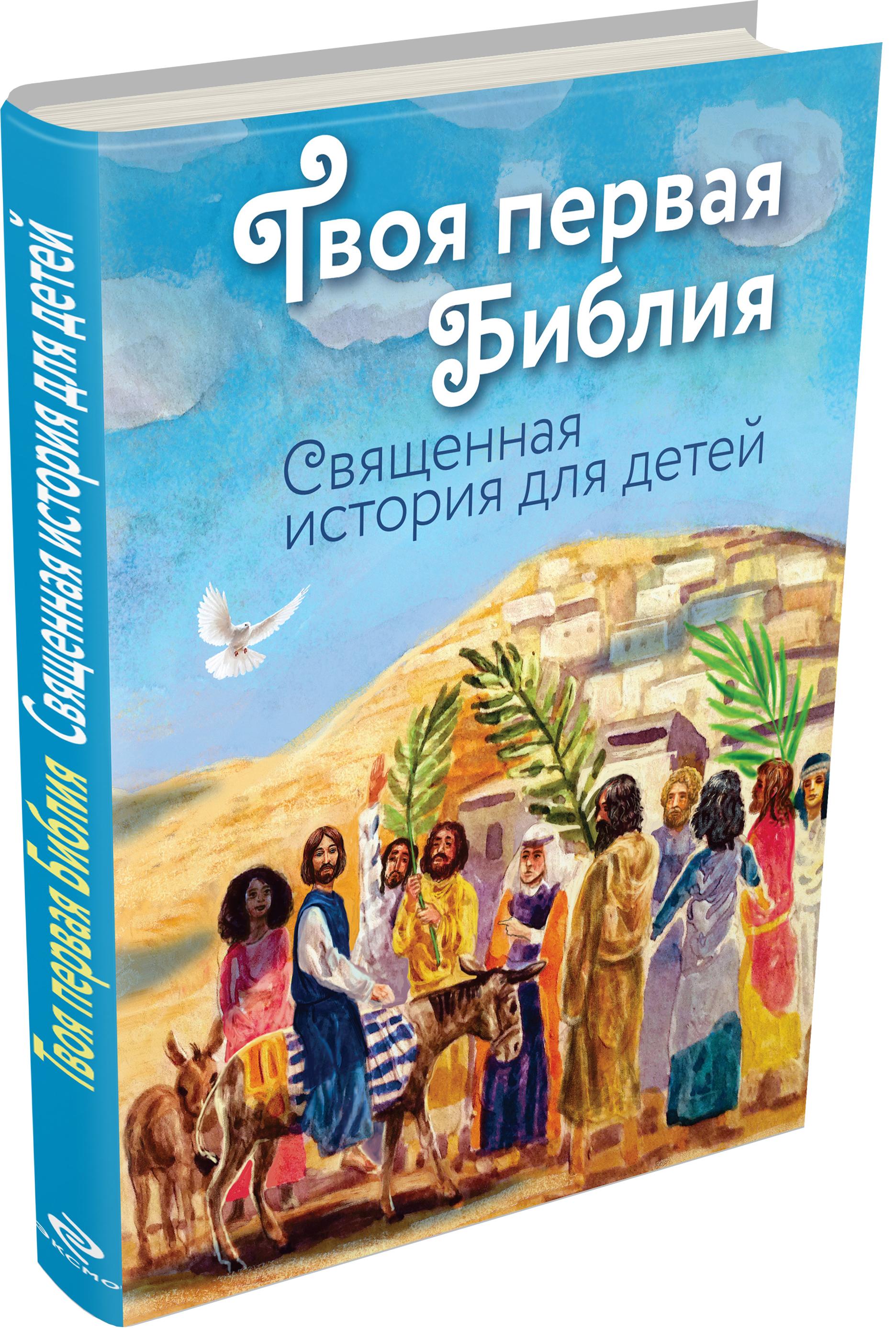 Купить Твоя первая Библия. Священная История для Детей, Эксмо, Религиозная литература для детей