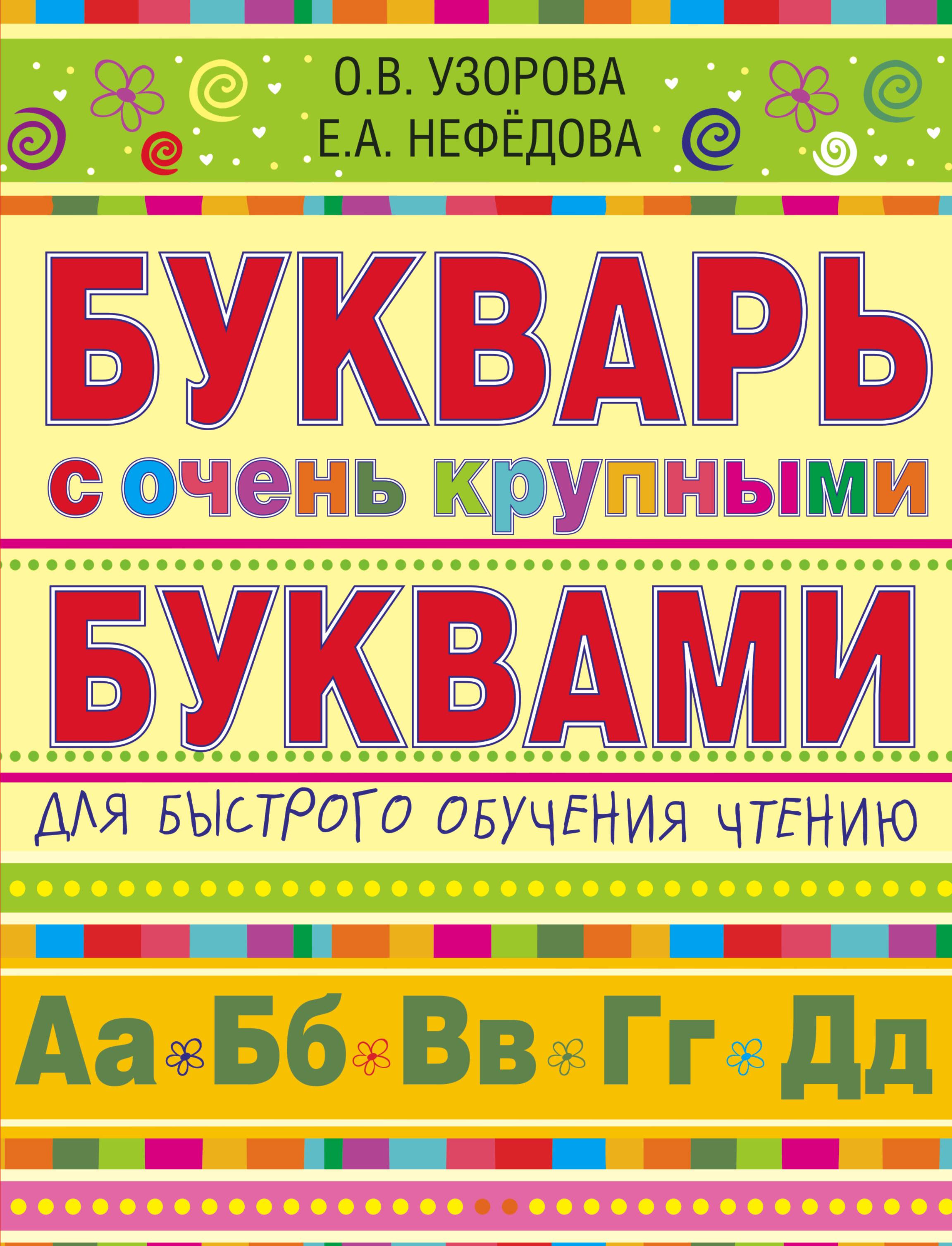 Купить Букварь С Очень крупными Буквами для Быстрого Обучения Чтению, АСТ, Азбуки