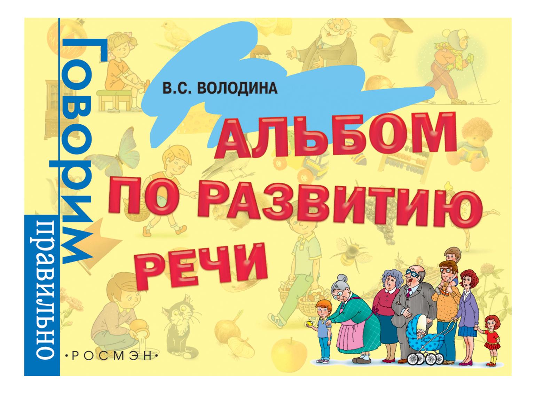 Альбом по развитию Реч и 3 - 6 лет Виктория Володина фото