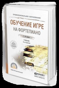 Обучение Игре на Фортепиано 2-е Изд. Испр. и Доп.. Учебник для СПО