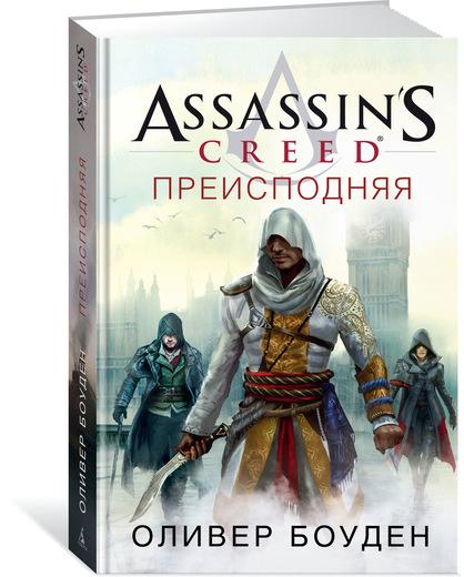 Графический роман Assassin's Creed Преисподняя по цене 332