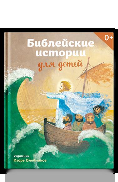 Купить Библейские Истории для Детей(Книги Никея 9129), Религиозная литература для детей