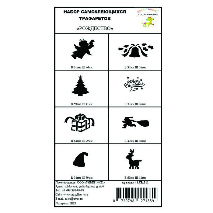 Набор самоклеющихся трафаретовдля животныхCRAZY LIBERTY Рождество
