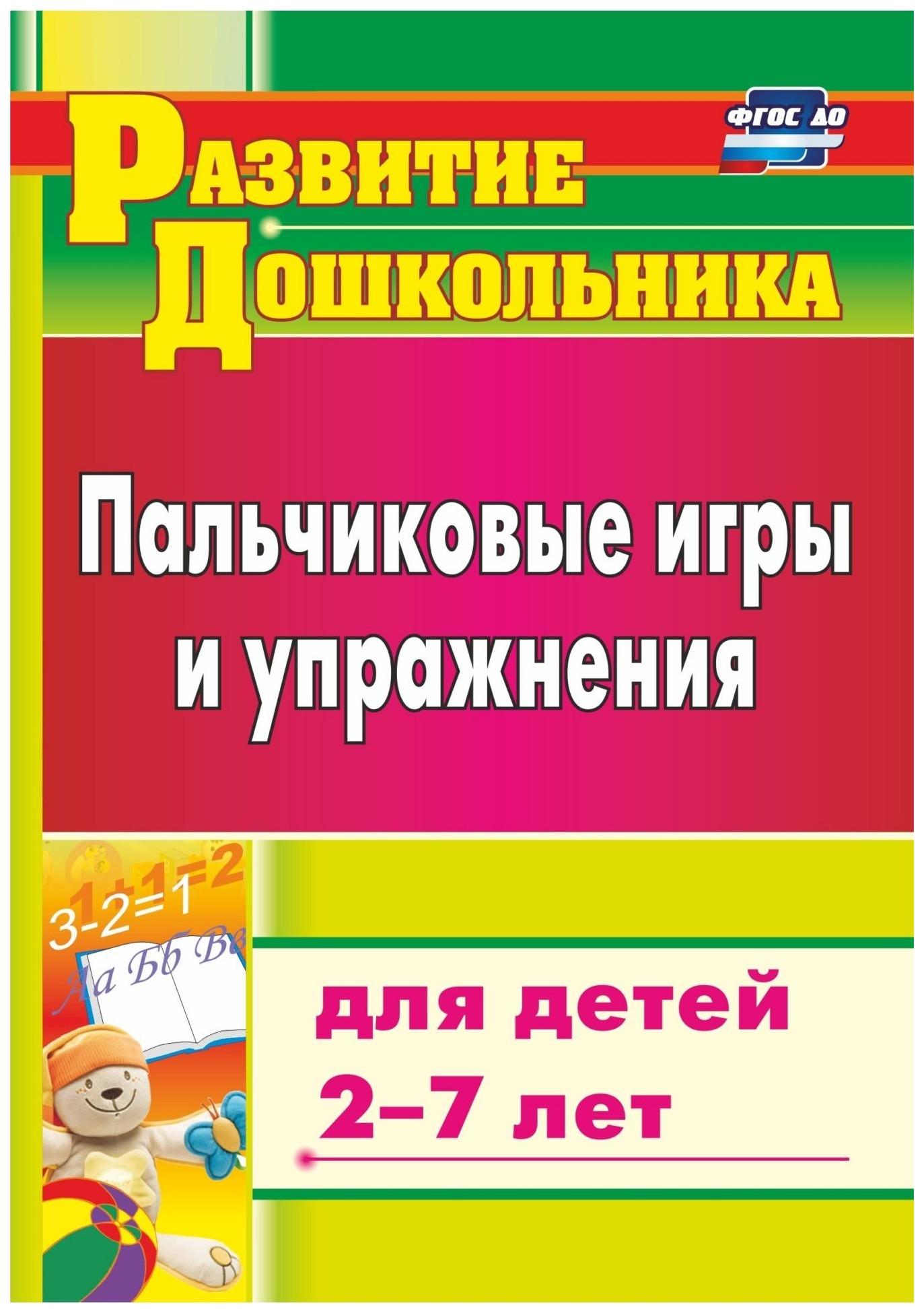 Пальчиковые игры и упражнения для детей 2-7 лет