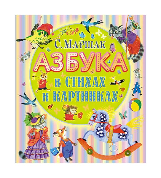 Аст Азбука В Стихах и картинках, Маршак С.Я, любимое Детское Чтение