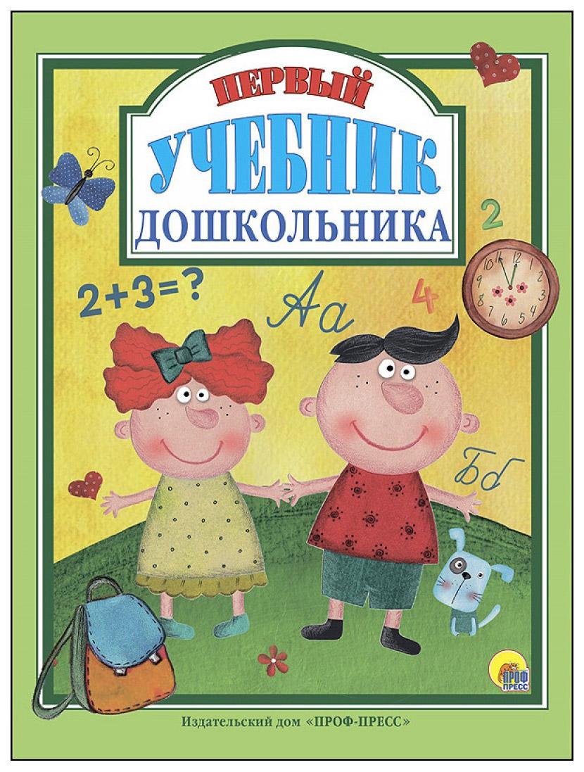 Купить Книга проф-Пресс первый Учебник Дошкольника, Проф-Пресс, Обучающие игры для дошкольников