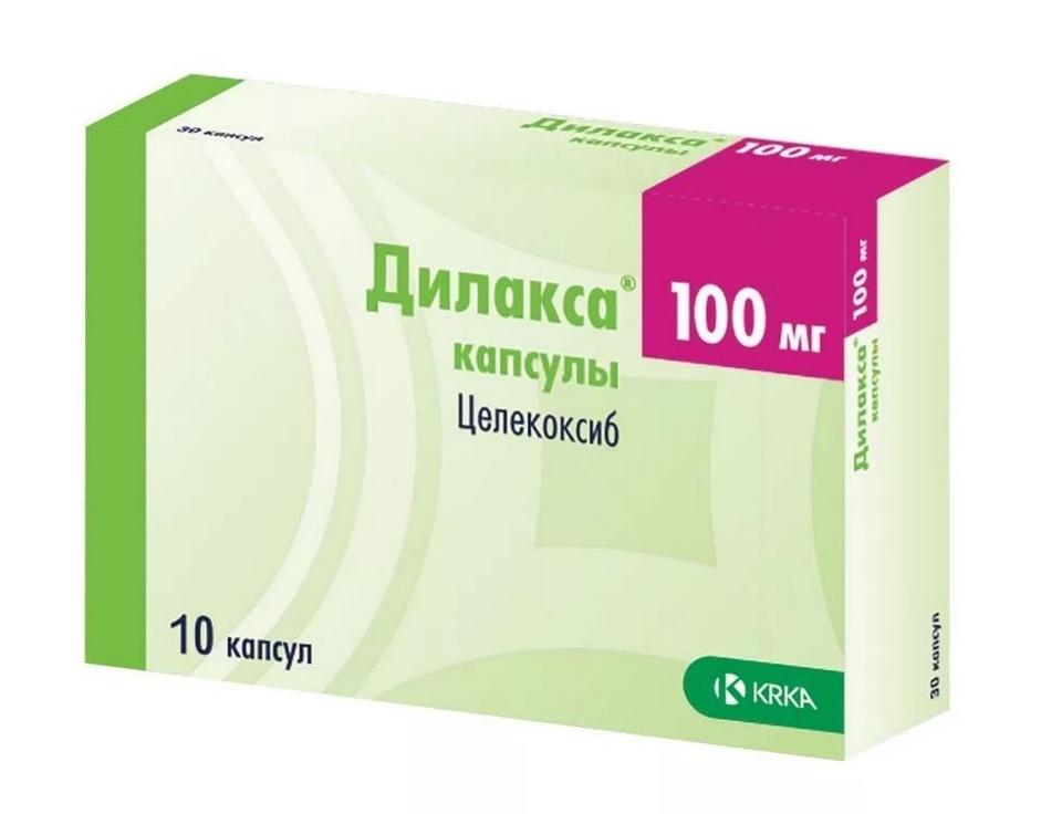 Дилакса капсулы 100 мг 10 шт.