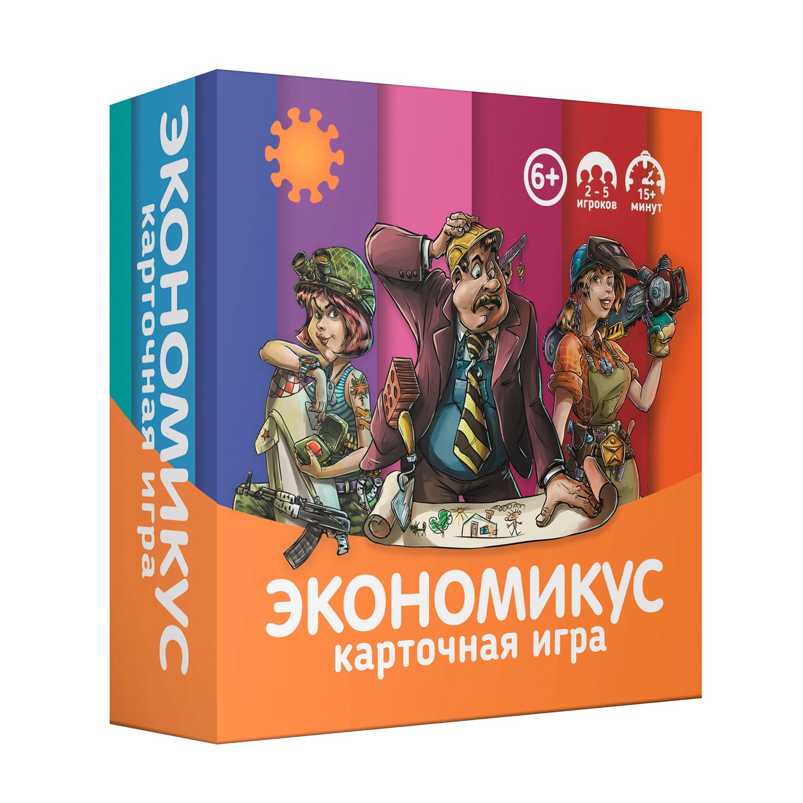 Купить Настольная игра Экономикус Экономикус Карточная игра Э012,