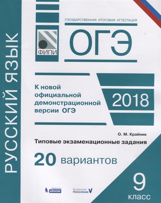 Огэ, Русский Язык, типовые Экзаменационные Задания, 20 Вариантов, крайник (Фипи)