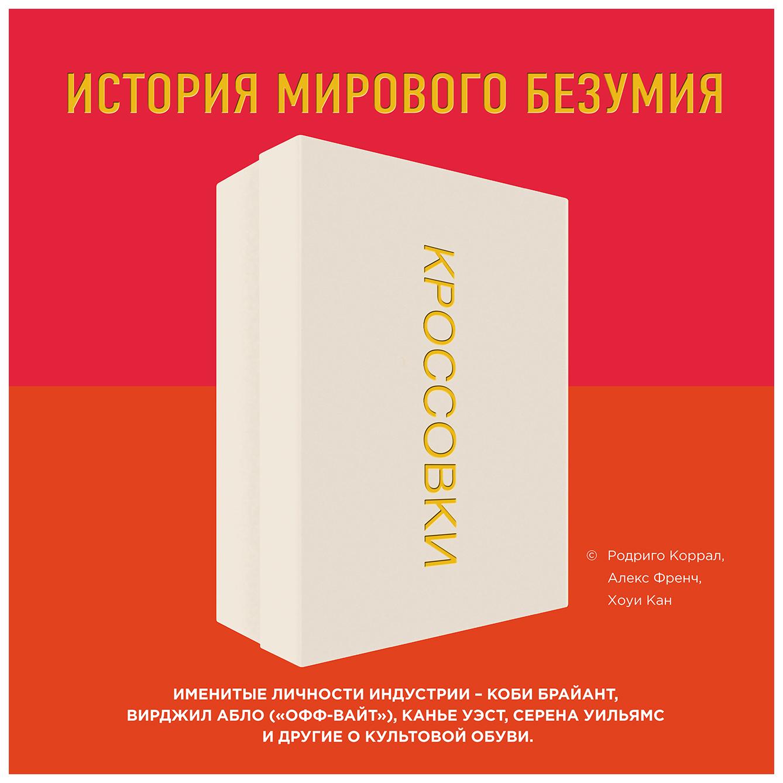 Кроссовки: История Мирового Безумия (Красная)