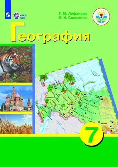 География. 7 кл. Учебник. Обуч. С Интеллектуальными нарушениями (Фгос Овз) + приложение.