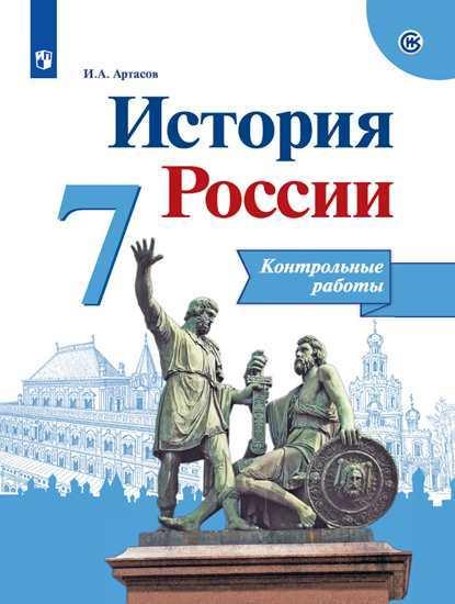 Артасов, История России, контрольные Работы, 7 класс