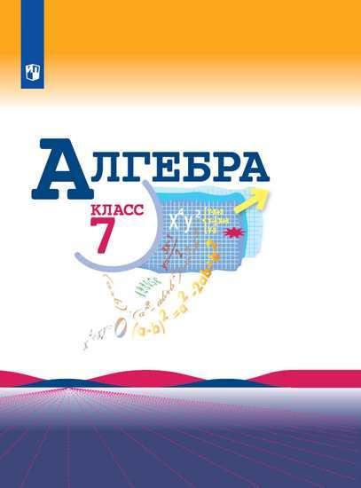 Макарычев, Алгебра 7 класс Учебник