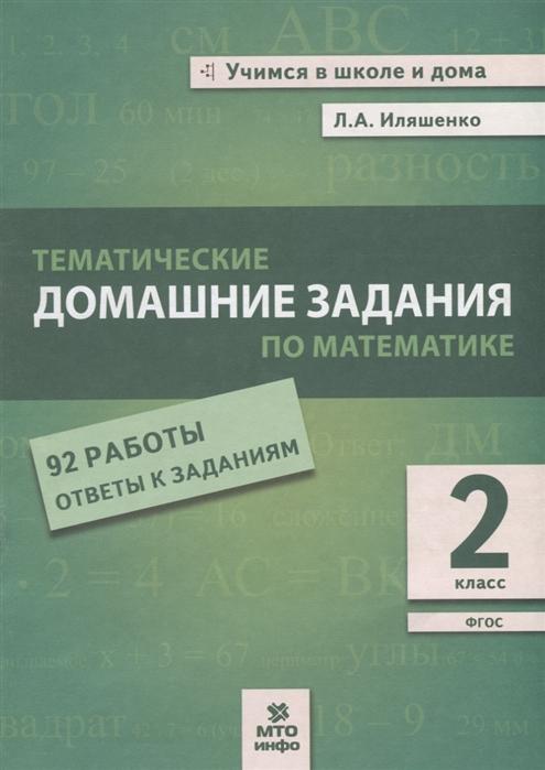 Иляшенко. тематические Домашние Задания по Математике. 2 класс. 92 Работы. (Фгос)