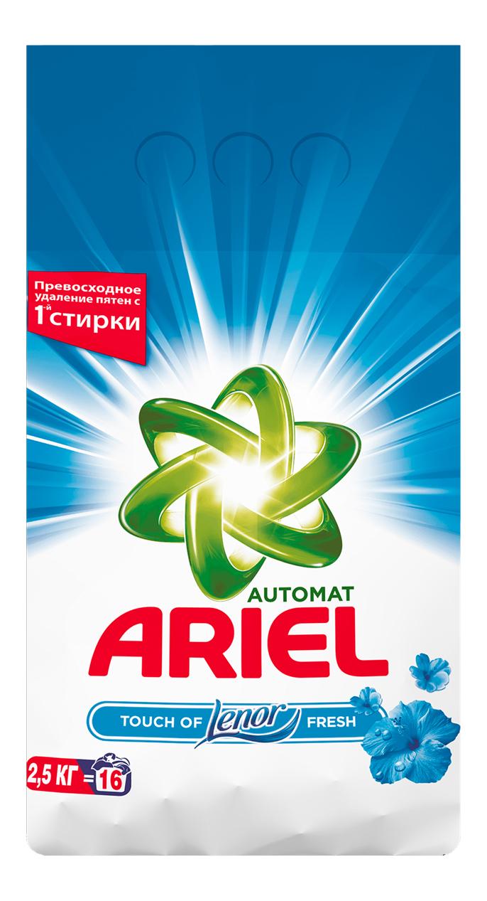 Порошок для стирки Ariel lenor 2.5 кг